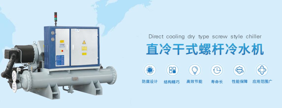 工业冷水机中冷凝温度变化对制冷系统的影响